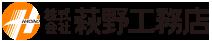 株式会社萩野工務店|宮城県 仙台市 宮城野区|建設工事・建築設計・土木工事・リフォーム